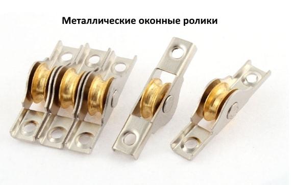 Металлические оконные ролики
