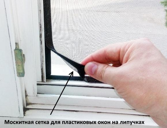 Москитная сетка для пластиковых окон на липучках
