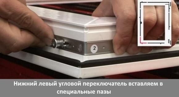 Нижний левый угловой переключатель вставляем в специальные пазы