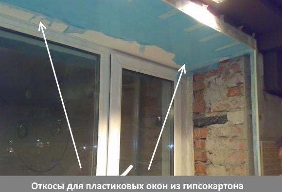 Откосы для пластиковых окон из гипсокартона