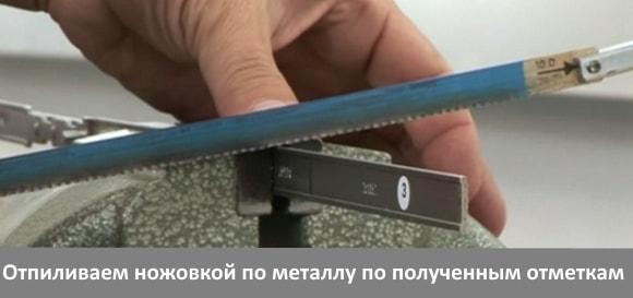 Отпиливаем ножовкой по металлу по полученным отметкам