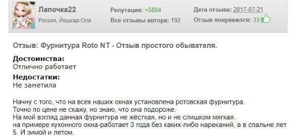 Отзывы пользователей о фурнитуре Рото (Roto) для пластиковых окон