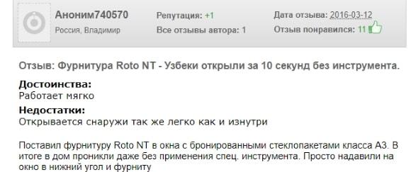 Отзывы пользователей о фурнитуре Рото (Roto)