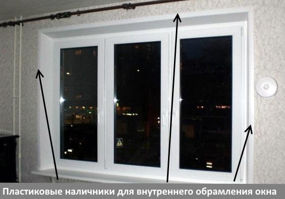 Пластиковые наличники для внутреннего обрамления окна