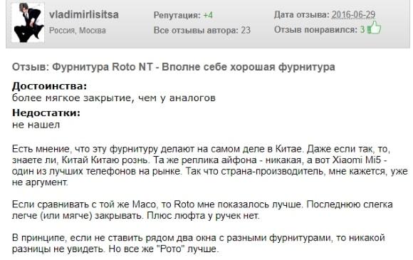 Реальные отзывы пользователей о фурнитуре Рото (Roto)