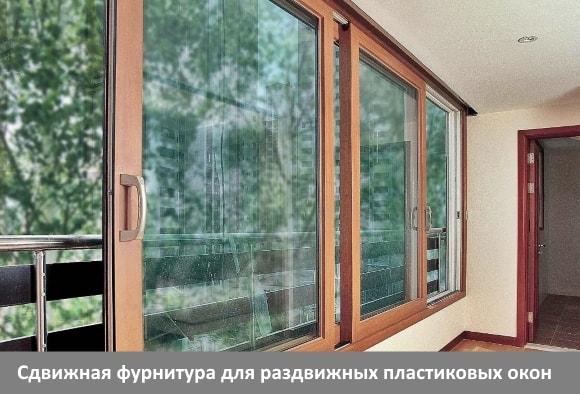 Сдвижная фурнитура для раздвижных пластиковых окон
