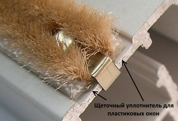 Щеточный уплотнитель для пластиковых окон