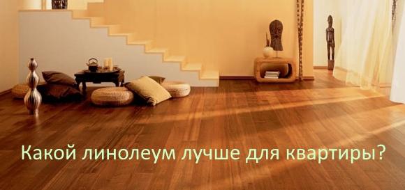 Какой линолеум лучше для квартиры?