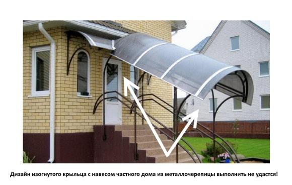 Дизайн изогнутого крыльца с навесом частного дома из металлочерепицы выполнить не удастся!