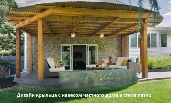 Дизайн крыльца с навесом частного дома в стиле патио