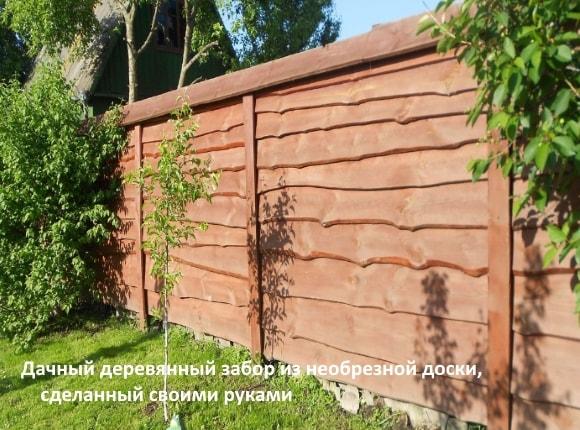 Дачный деревянный забор из необрезной доски, сделанный своими руками