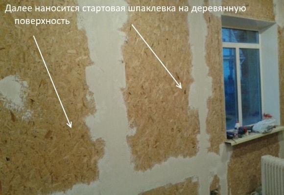 Далее наносится стартовая шпаклевка на деревянную поверхность