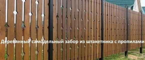 Деревянный самодельный забор из штакетника с пропилами