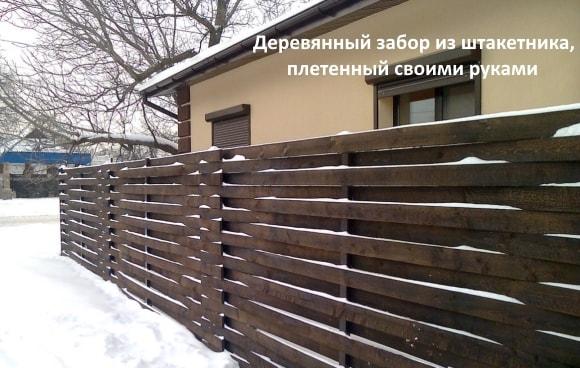 Деревянный забор из штакетника, плетенный своими руками