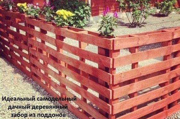 Идеальный самодельный дачный деревянный забор из поддонов