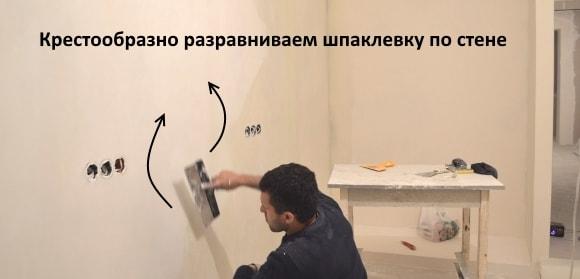 Крестообразно разравниваем шпаклевку по стене