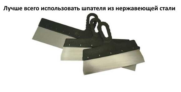 Лучше всего использовать шпателя из нержавеющей стали