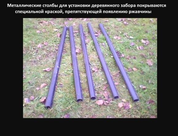 Металлические столбы для установки деревянного забора покрываются специальной краской, препятствующей появлению ржавчины