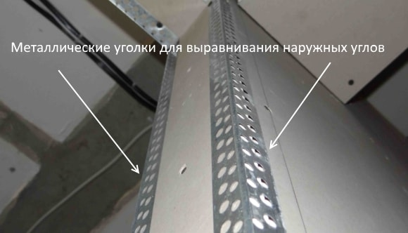 Металлические уголки для выравнивания наружных углов