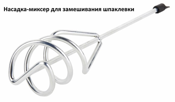 Насадка-миксер для замешивания шпаклевки