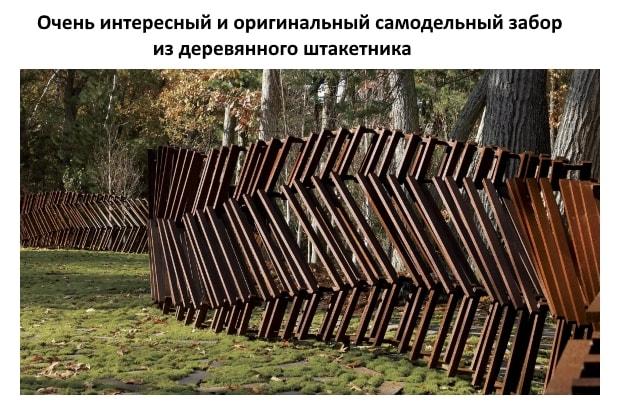 Очень интересный и оригинальный самодельный забор из деревянного штакетника