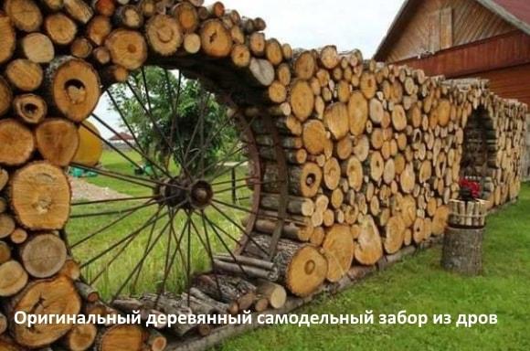 Оригинальный деревянный самодельный забор из дров