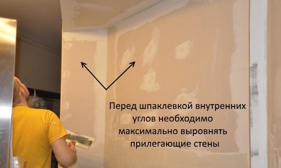 Перед шпаклевкой внутренних углов необходимо максимально выровнять прилегающие стены