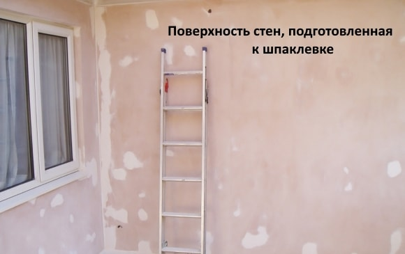 Поверхность стен, подготовленная к шпаклевке