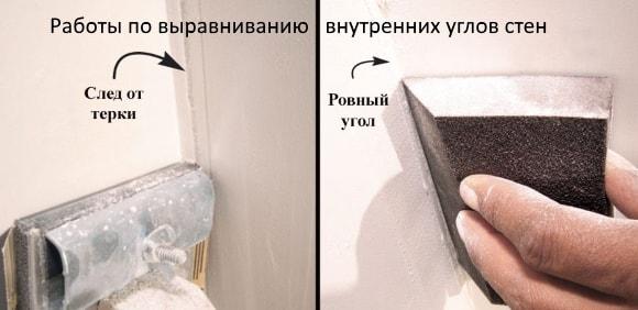Работы по выравниванию внутренних углов стен