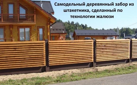 Самодельный деревянный забор из штакетника, сделанный по технологии жалюзи