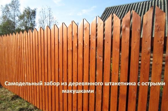 Самодельный забор из деревянного штакетника с острыми макушками