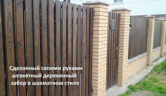 Сделанный своими руками штакетный деревянный забор в шахматном стиле