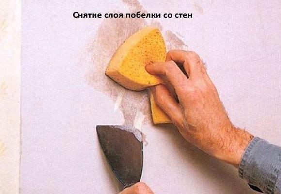 Снятие слоя побелки со стен