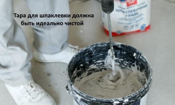 Тара для шпаклевки должна быть идеально чистой