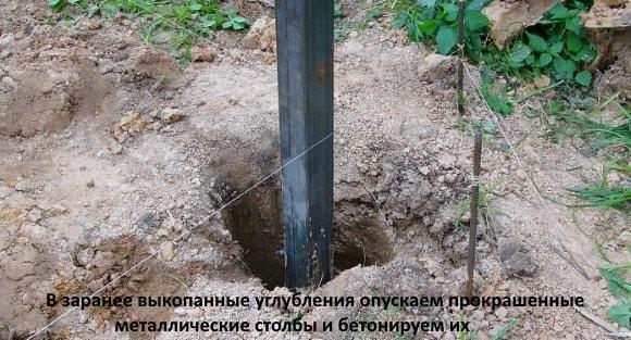 В заранее выкопанные углубления опускаем прокрашенные металлические столбы и бетонируем их