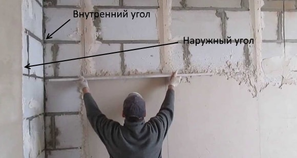 Внутренний и внешний углы стен