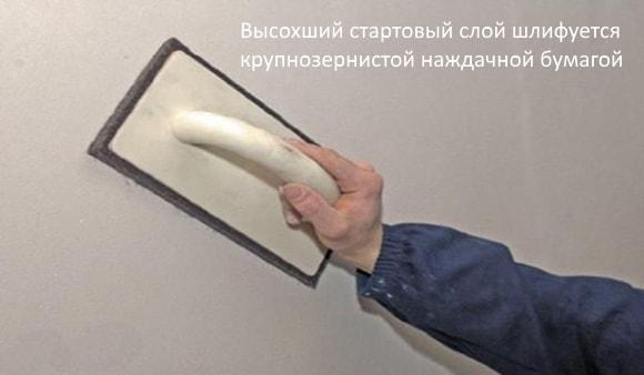 Высохший стартовый слой шлифуется крупнозернистой наждачной бумагой