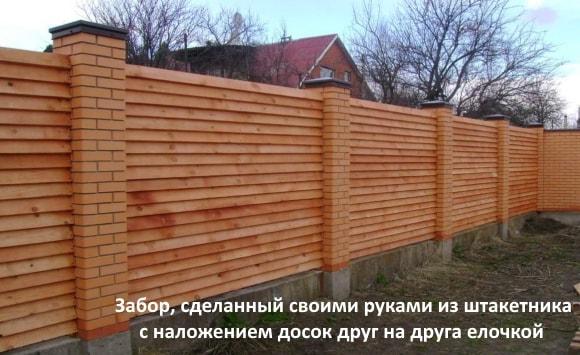 Забор, сделанный своими руками из штакетника с наложением досок друг на друга елочкой