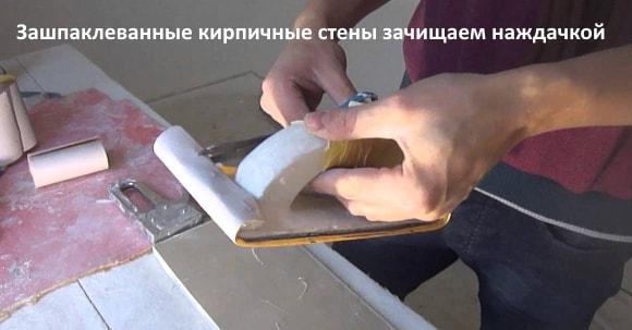 Зашпаклеванные кирпичные стены зачищаем наждачкой