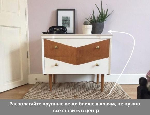 Тяжелые предметы не стоит ставить по центру полок или комодов