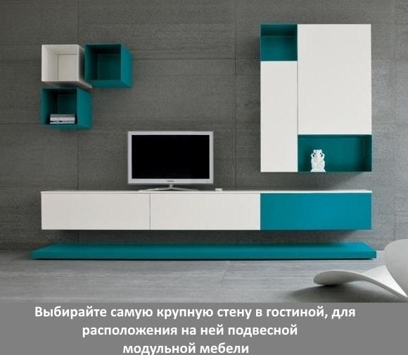 Выбирайте самую крупную стену в гостиной, для расположения на ней подвесной модульной мебели