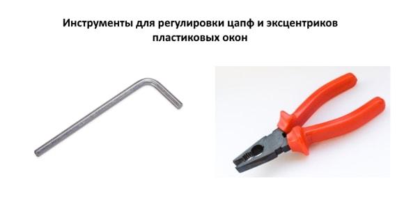 Инструменты для регулировки цапф и эксцентриков пластиковых окон