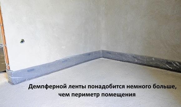 Демпферной ленты понадобится немного больше, чем периметр помещения