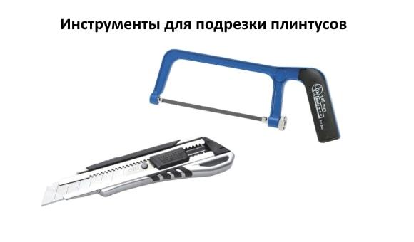 Инструменты для подрезки плинтусов