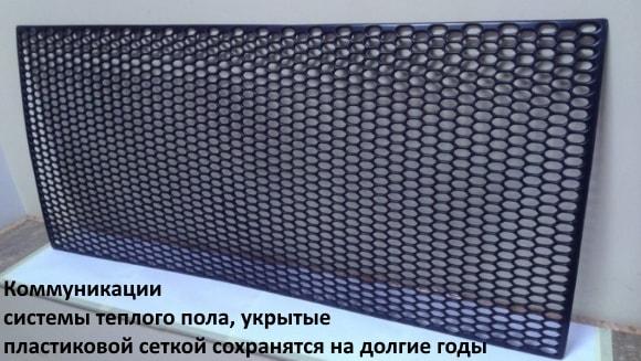 Коммуникации системы теплого пола, укрытые пластиковой сеткой сохранятся на долгие годы