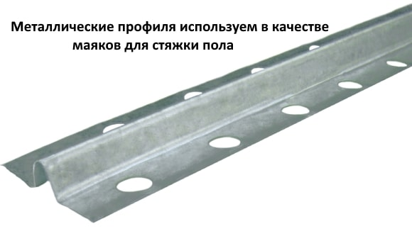 Металлические профиля используем в качестве маяков для стяжки пола
