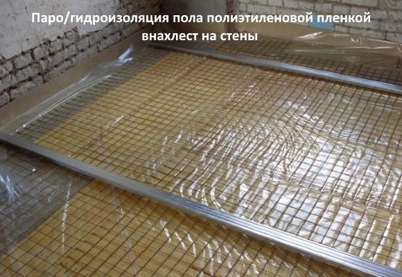 Паро/гидроизоляция пола полиэтиленовой пленкой внахлест на стены