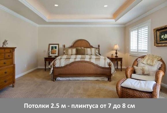 Потолки 2.5 м - плинтуса от 7 до 8 см