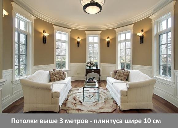 Потолки выше 3 м - плинтуса шире 10 см