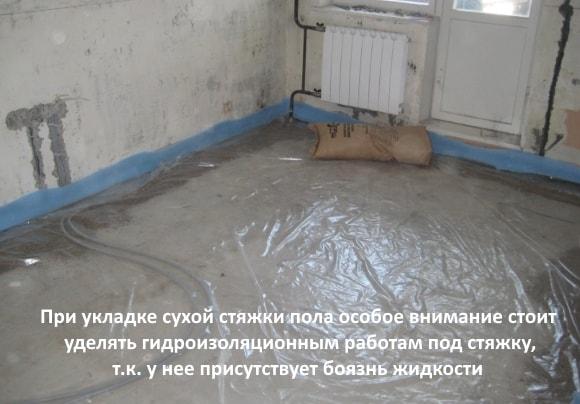 При укладке сухой стяжки пола особое внимание стоит уделять гидроизоляционным работам под стяжку, т.к. у нее присутствует боязнь жидкости